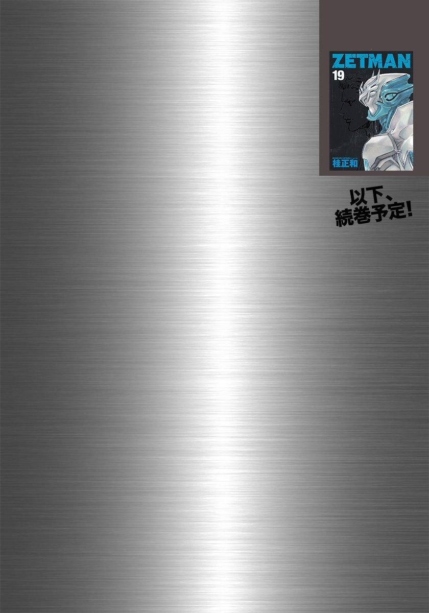 ZETMAN STARTER BOOK-電子書籍