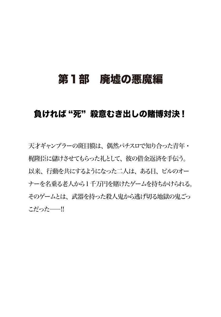 嘘喰い STARTER BOOK-電子書籍