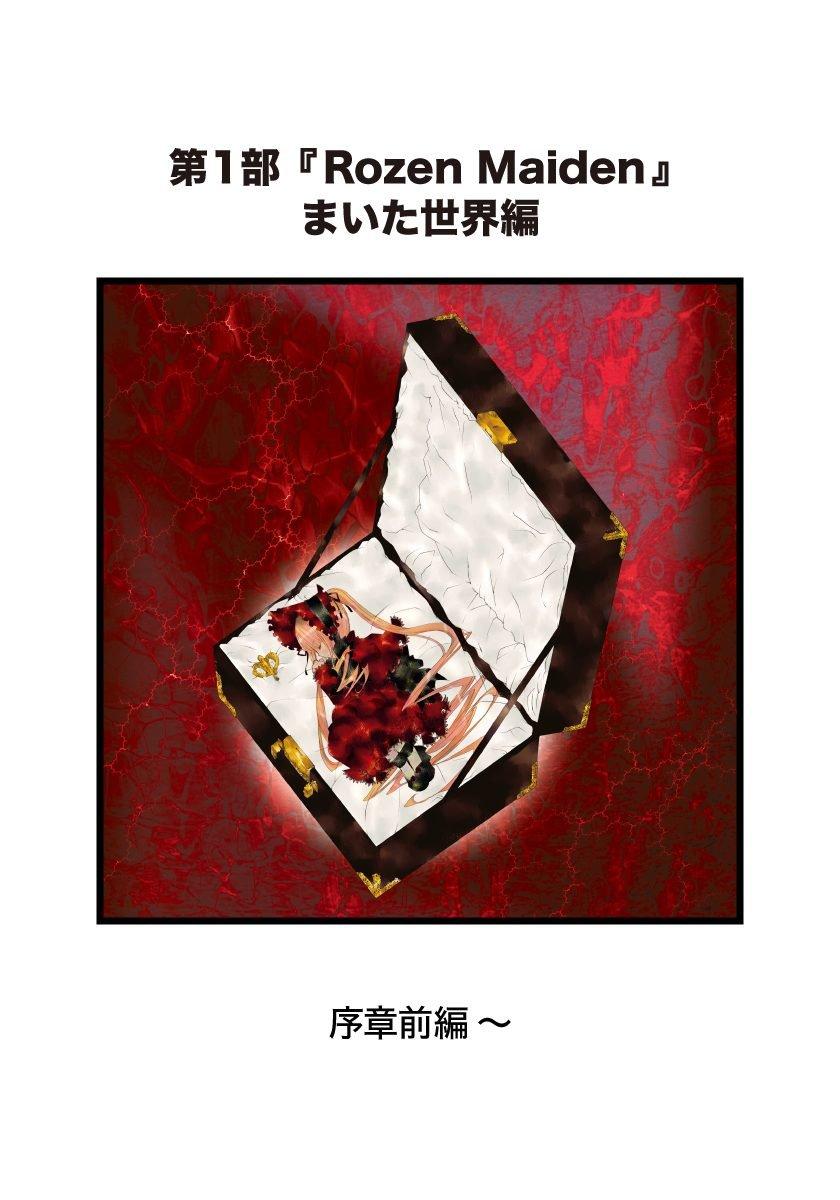 ローゼンメイデン STARTER BOOK-電子書籍
