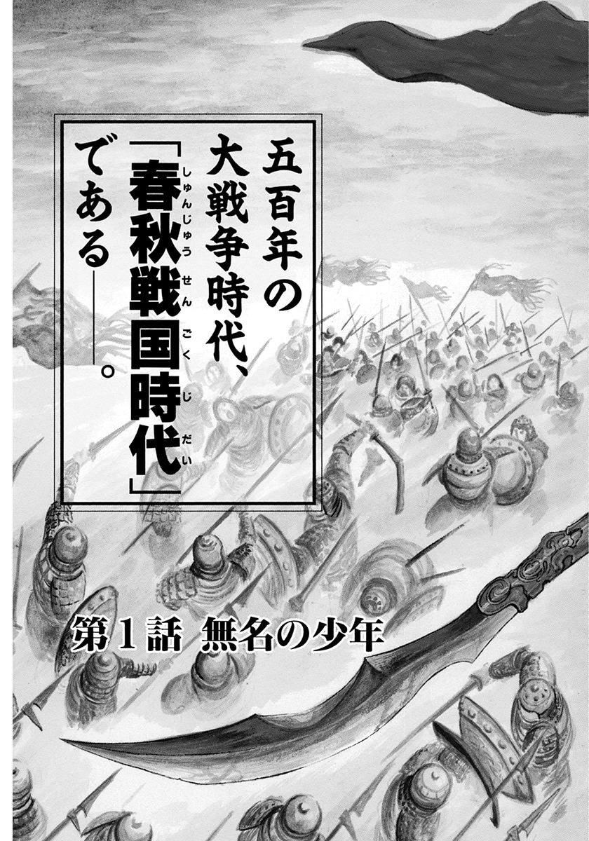 ヤンジャン連載1話激盛! 快の巻-電子書籍