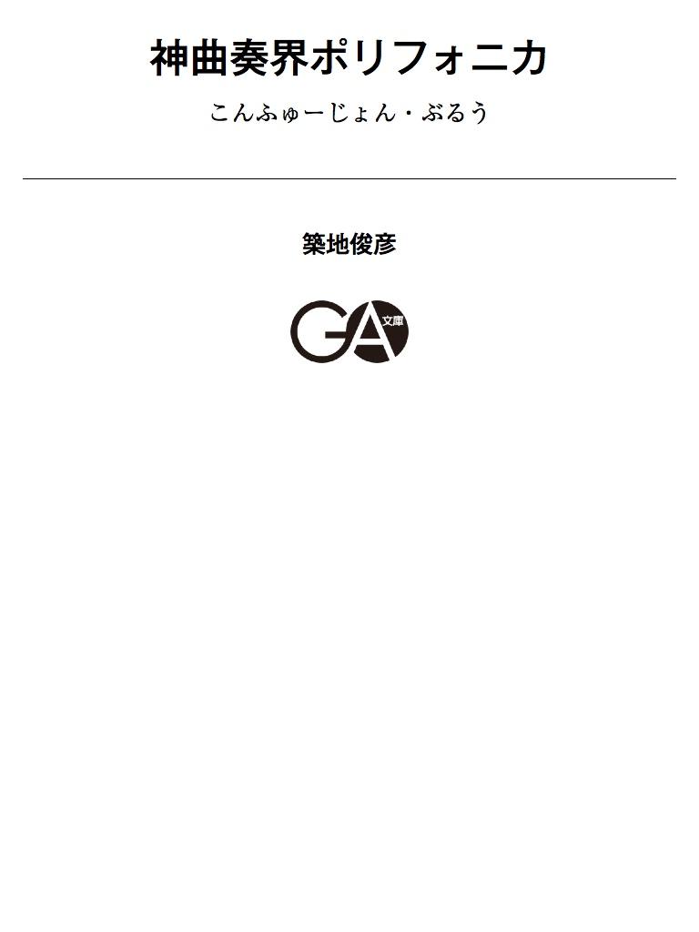 神曲奏界ポリフォニカ こんふゅーじょん・ぶるう-電子書籍