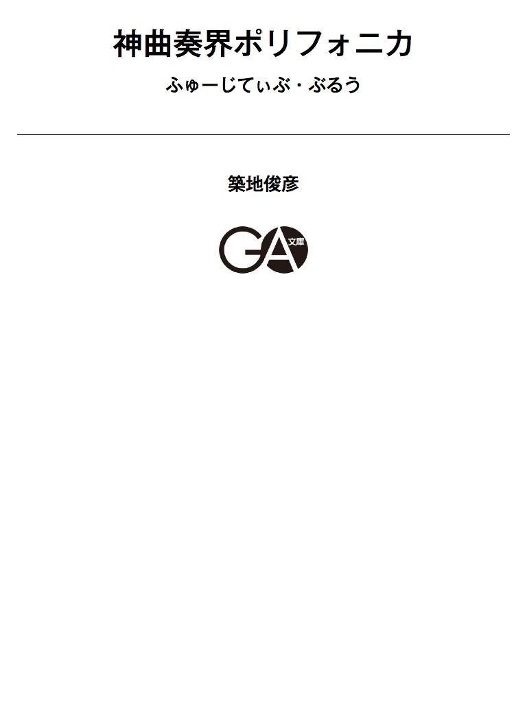 神曲奏界ポリフォニカ ふゅーじてぃぶ・ぶるう-電子書籍