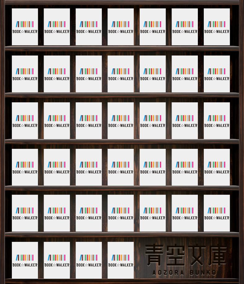 『青空文庫』きせかえ本棚-電子書籍