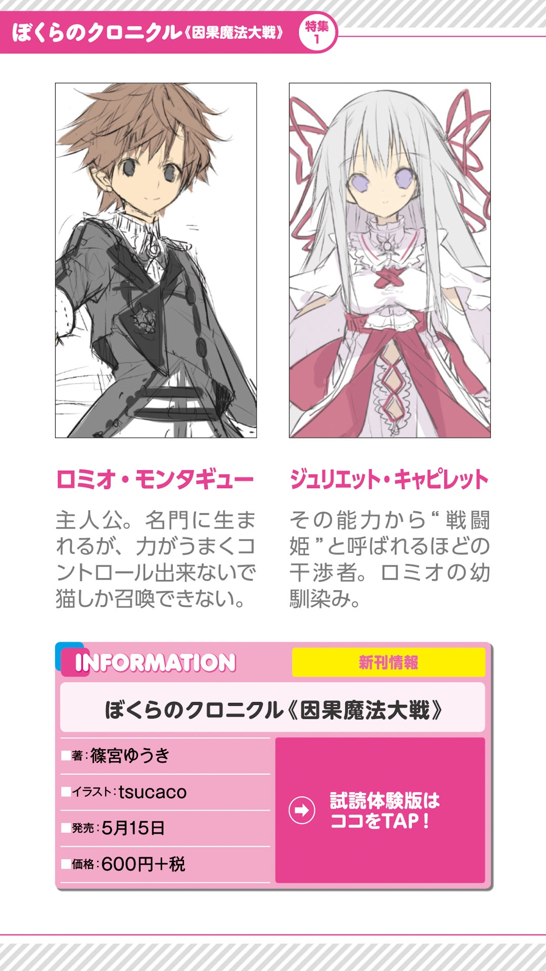 GA文庫マガジン 2014年5月22日号-電子書籍
