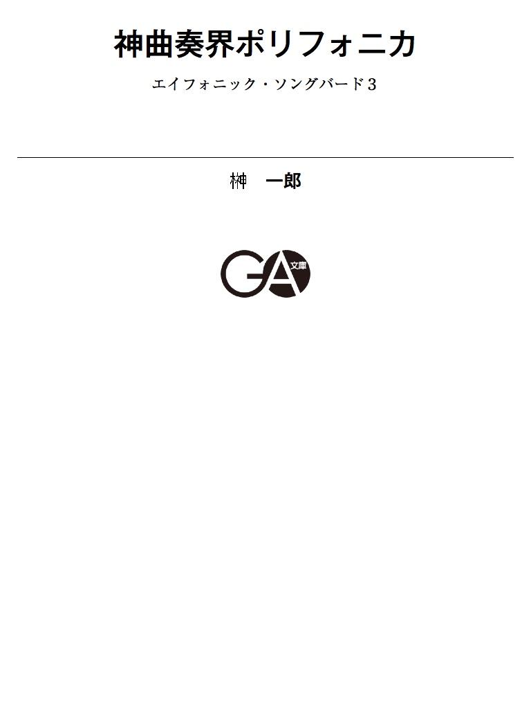 神曲奏界ポリフォニカ エイフォニック・ソングバード3-電子書籍