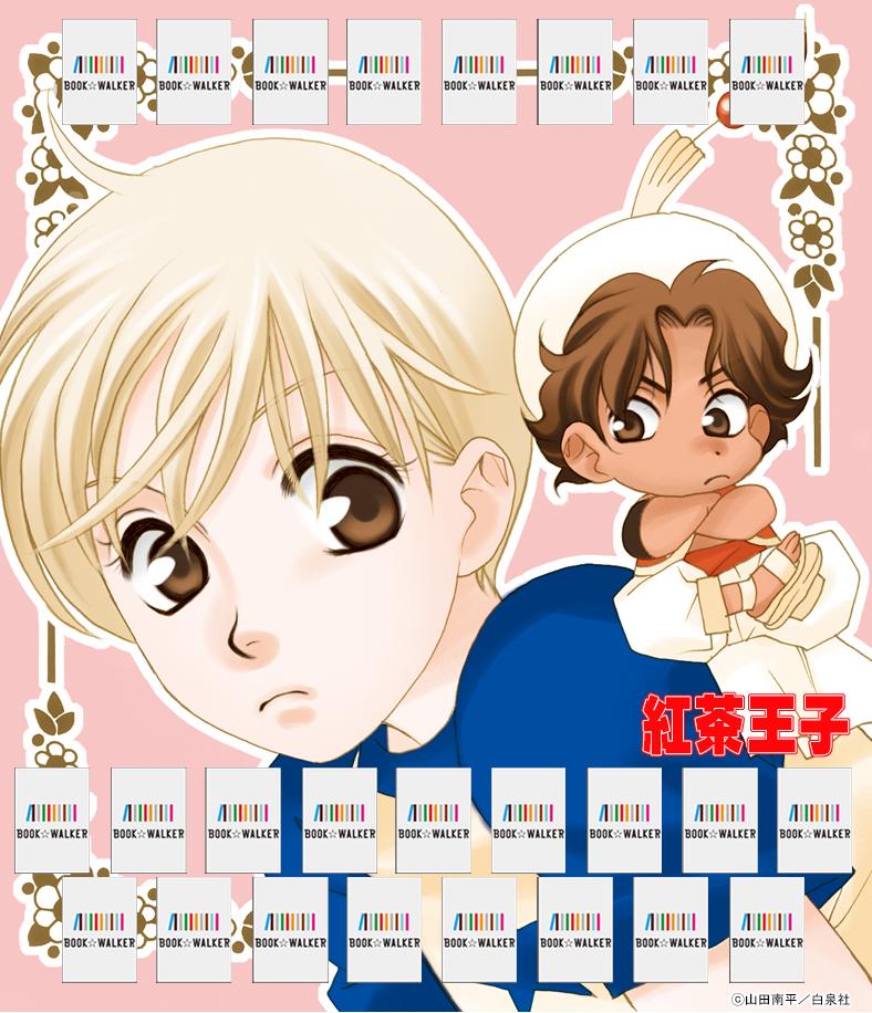 『紅茶王子 1巻』きせかえ本棚【購入特典】-電子書籍