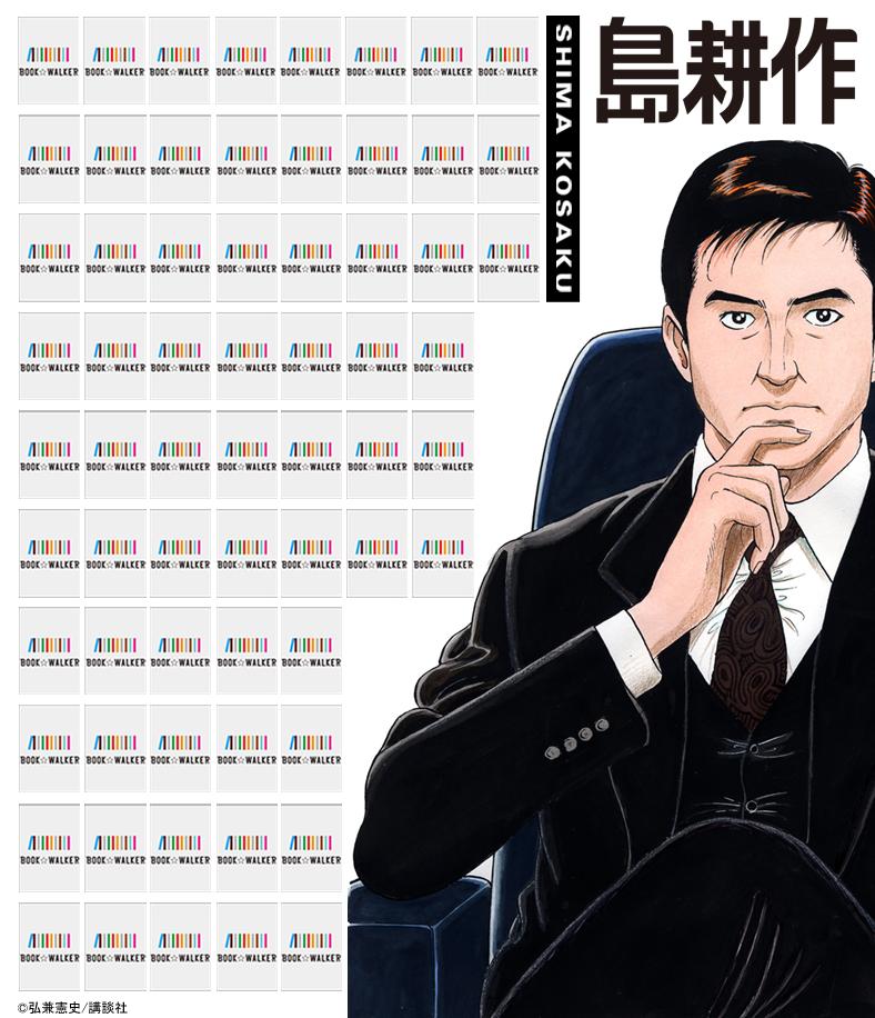 『課長 島耕作(1)』きせかえ本棚【購入特典】-電子書籍