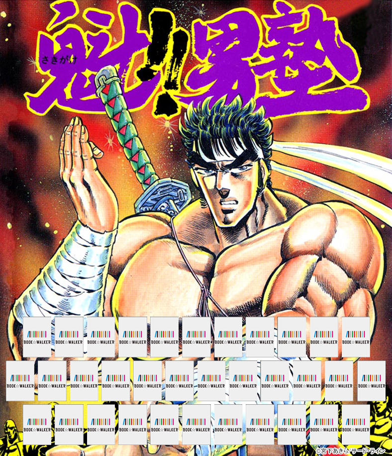『魁!!男塾 第1巻』きせかえ本棚【購入特典】-電子書籍
