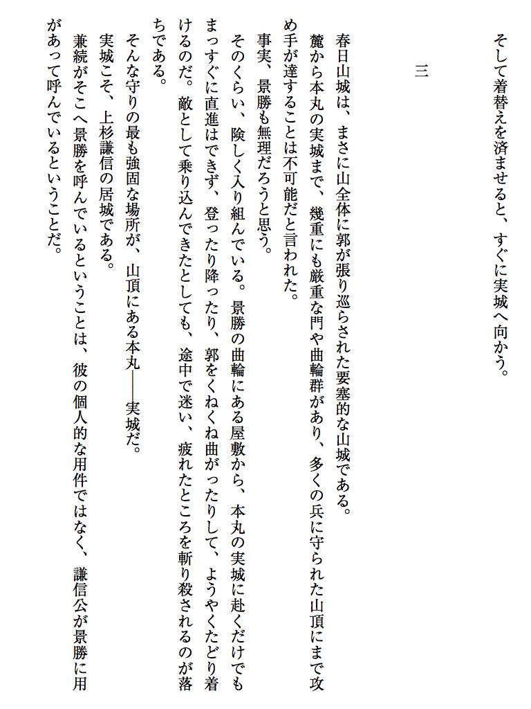 ウエスギカゲカツ―上杉景勝―-電子書籍