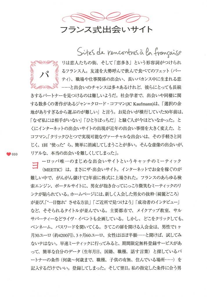 パリは恋愛教科書-電子書籍