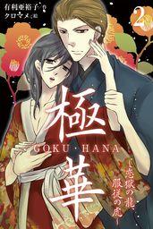 極華 GOKU・HANA~恋獄の龍、服従の虎 2