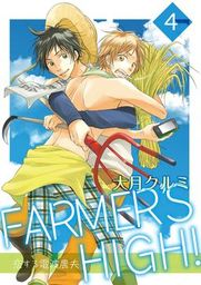 FARMER'S HIGH!~恋する電波農夫~ 4巻