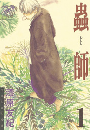 蟲師(1)
