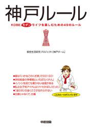 神戸ルール