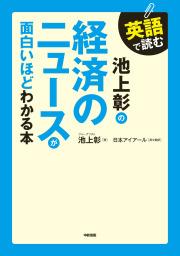 英語で読む 池上彰の経済のニュースが面白いほどわかる本
