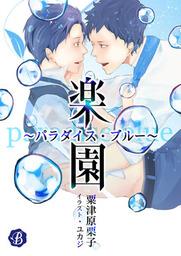 楽園~パラダイス・ブルー~【電子書籍限定短編】