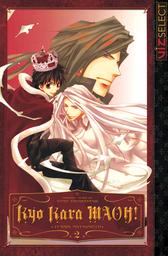 Kyo Kara MAOH!, Volume 2