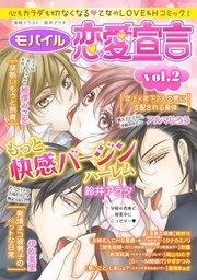 モバイル恋愛宣言 vol.2