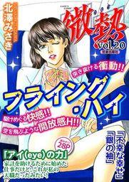 微熱vol.20 フライング・ハイ