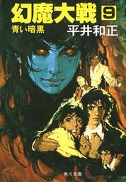 幻魔大戦 9  青い暗黒
