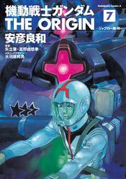 機動戦士ガンダム THE ORIGIN(7)