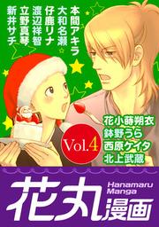 花丸漫画 Vol.4