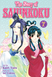 The Story of Saiunkoku, Vol. 7