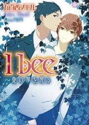 I bee~愛の夢を見る