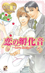 恋の孵化音-Love Recipe-