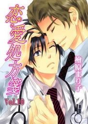 恋愛処方箋 Vol.10
