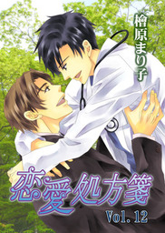 恋愛処方箋 Vol.12
