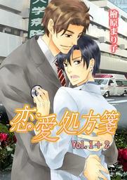 恋愛処方箋 Vol.1+2