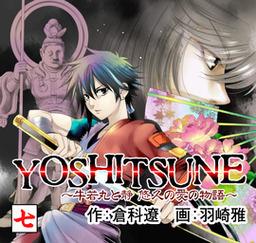 YOSHITSUNE~牛若丸と静 悠久の愛の物語~ 7巻