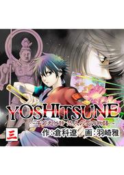 YOSHITSUNE~牛若丸と静 悠久の愛の物語~ 3巻