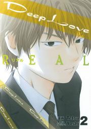 Deep Love REAL(2)
