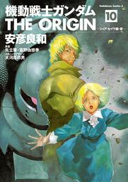 機動戦士ガンダム THE ORIGIN(10)