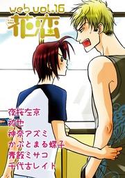 web花恋 vol.16