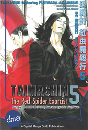 Taimashin: The Red Spider Exorcist Vol. 5