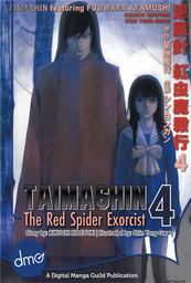 Taimashin: The Red Spider Exorcist Vol. 4