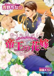 帝王の花嫁【イラスト入り】