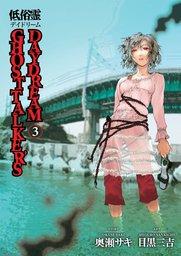 Ghost Talkers Daydream Volume 3