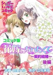 花嫁になりたくて~契約結婚~後編【コミック版】