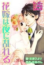 花嫁は夜に乱れる【コミック版】