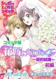 花嫁になりたくて~契約結婚~前編【コミック版】