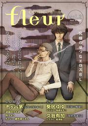 【無料】COMICフルール vol.2