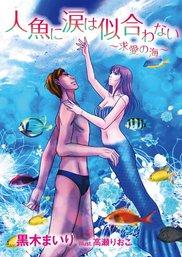 人魚に涙は似合わない~求愛の海~