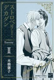 ストロベリー・デカダン Eternity II