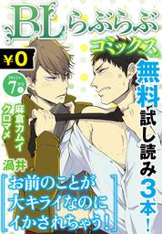 ♂BL♂らぶらぶコミックス 無料試し読みパック 2015年7月号 上(Vol.27)