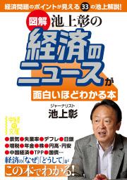 [図解]池上彰の経済のニュースが面白いほどわかる本