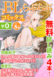 ♂BL♂らぶらぶコミックス 無料試し読みパック 2015年8月号 下(Vol.30)